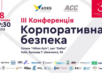 III Конференція «Корпоративна безпека»