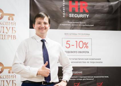 """HR-Security"" - спонсор семинара полиграфологов"