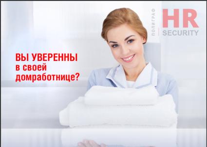 Зачем и как проверять домашний персонал перед наймом?